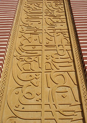 14 Koran Scripture Engraved